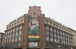 Киевский ЦУМ закрывается на реконструкцию