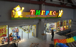 Супермаркет «Тигрес» откроется в ТРЦ «Велес»